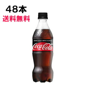 【スタンプラリー対象】 コカ・コーラ ゼロシュガー 500ml 48本 (24本×2ケース) PET ( コカコーラゼロ) 炭酸飲料 日本全国送料無料
