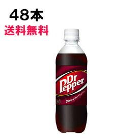 【スタンプラリー対象】 ドクターペッパー 500ml 48本 (24本×2ケース) PET コカコーラ 炭酸飲料 Coca-Cola 日本全国送料無料