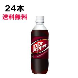 【スタンプラリー対象】 ドクターペッパー 500ml 24本 (24本×1ケース) PET コカコーラ 炭酸飲料 Coca-Cola 日本全国送料無料