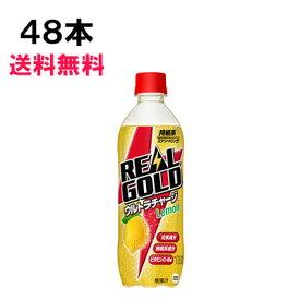 リアルゴールド ウルトラチャージ レモン 490ml 48本 (24本×2ケース) PET 炭酸飲料 安心のメーカー直送 日本全国送料無料