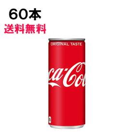 コカ・コーラ 250ml 60本 (30本×2ケース) 缶 コカコーラ 炭酸飲料 Coca-Cola 日本全国送料無料