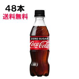 コカ・コーラ ゼロシュガー 350ml 48本 (24本×2ケース) PET コカコーラ 炭酸飲料 Coca-Cola 日本全国送料無料