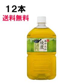 綾鷹 1l 12本 (12本×1ケース) PET あやたか 緑茶 安心のメーカー直送