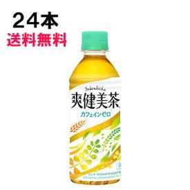 爽健美茶 300ml 24本 (24本×1ケース) PET そうけん ブレンド茶 安心のメーカー直送 日本全国送料無料