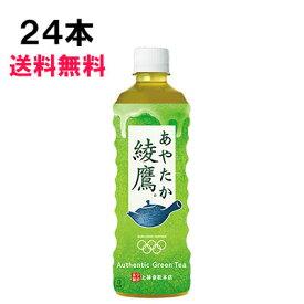 【スタンプラリー対象】 綾鷹 525ml 24本 (24本×1ケース) PET あやたか 緑茶 お茶 安心のメーカー直送 送料無料