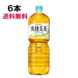 爽健美茶 2l 6本 (6本×1ケース) PET そうけん ブレンド茶 安心のメーカー直送 日本全国送料無料