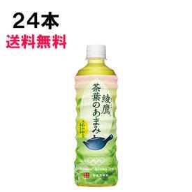 【スタンプラリー対象】 綾鷹 茶葉のあまみ 525ml 24本 (24本×1ケース) PET あやたか 緑茶 お茶 安心のメーカー直送 送料無料