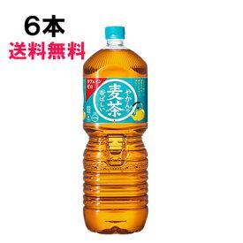 やかんの麦茶 from 一(はじめ) 2L 6本 (6本×1ケース) PET 麦茶 ペットボトル 2000 安心のメーカー直送 日本全国送料無料