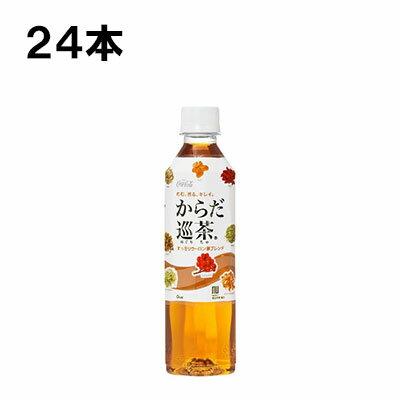 からだ巡り茶 410ml 24本 (24本×1ケース) PET お茶 ダイエット 健康茶 安心のメーカー直送
