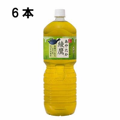 綾鷹 2l 6本 (6本×1ケース) PET あやたか 緑茶 安心のメーカー直送