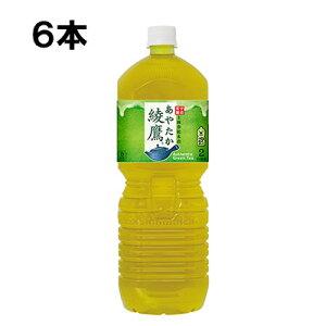 綾鷹 2l 6本 (6本×1ケース) PET あやたか 緑茶 お茶 安心のメーカー直送