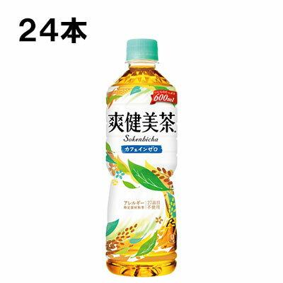 爽健美茶 600ml 24本 (24本×1ケース) PET そうけん ブレンド茶 安心のメーカー直送