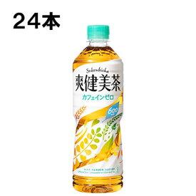 【スタンプラリー対象】 爽健美茶 600ml 24本 (24本×1ケース) PET そうけん ブレンド茶 安心のメーカー直送