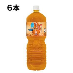 綾鷹 ほうじ茶 2l 6本 (6本×1ケース) あやたか ほうじ お茶 安心のメーカー直送