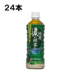 【スタンプラリー対象】 綾鷹 濃い緑茶 525ml 24本 (24本×1ケース) PET あやたか 緑茶 お茶 安心のメーカー直送