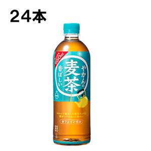 やかんの麦茶 from 一(はじめ) 650ml 24本 (24本×1ケース) PET 麦茶 ペットボトル 500 安心のメーカー直送