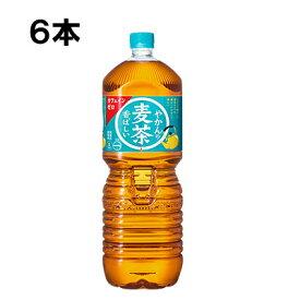 やかんの麦茶 from 一(はじめ) 2L 6本 (6本×1ケース) PET 麦茶 ペットボトル 2000 安心のメーカー直送