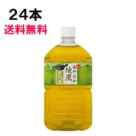綾鷹 1l 24本 (12本×2ケース) PET あやたか 緑茶 安心のメーカー直送