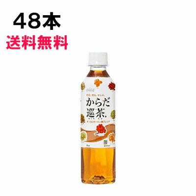 からだ巡り茶 410ml 48本 (24本×2ケース) PET お茶 ダイエット 健康茶 安心のメーカー直送