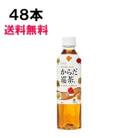 【スタンプラリー対象】 からだ巡茶 410ml 48本 (24本×2ケース) PET お茶 ダイエット 健康茶 安心のメーカー直送 日本全国送料無料