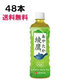 【16%OFF】 【スタンプラリー対象】 綾鷹 525ml 48本 (24本×2ケース) PET あやたか 緑茶 お茶 安心のメーカー直送 送料無料