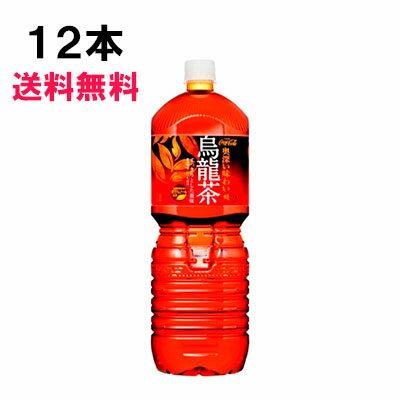 煌 烏龍茶 2l 12本 (6本×2ケース) PET ウーロン茶 安心のメーカー直送