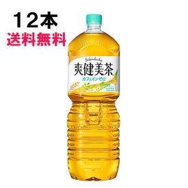 爽健美茶 2l 12本 (6本×2ケース) PET そうけん ブレンド茶 安心のメーカー直送 日本全国送料無料