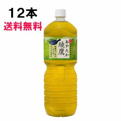 綾鷹 2l 12本 (6本×2ケース) PET あやたか 緑茶 安心のメーカー直送