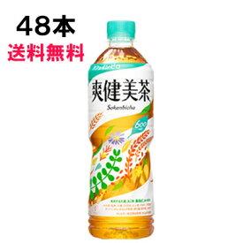 【スタンプラリー対象】 爽健美茶 600ml 48本 (24本×2ケース) PET そうけん ブレンド茶 安心のメーカー直送 日本全国送料無料