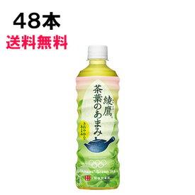 【スタンプラリー対象】 綾鷹 茶葉のあまみ 525ml 48本 (24本×2ケース) PET あやたか 緑茶 お茶 安心のメーカー直送 送料無料