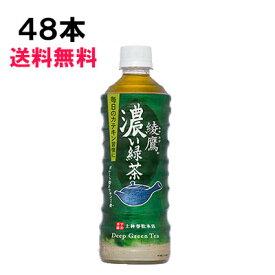 【スタンプラリー対象】 綾鷹 濃い緑茶 525ml 48本 (24本×2ケース) PET あやたか 緑茶 お茶 安心のメーカー直送 送料無料