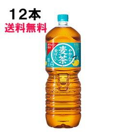 やかんの麦茶 from 一(はじめ) 2L 12本 (6本×2ケース) PET 麦茶 ペットボトル 2000 安心のメーカー直送 日本全国送料無料