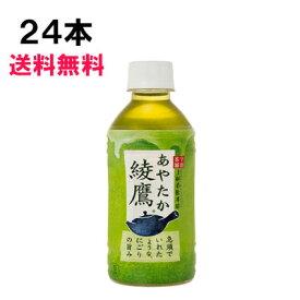 綾鷹 300ml 24本 (24本×1ケース) PET あやたか 緑茶 お茶 安心のメーカー直送 送料無料