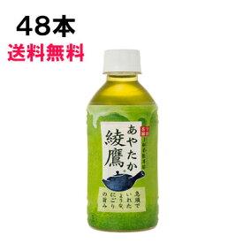 綾鷹 300ml 48本 (24本×2ケース) PET あやたか 緑茶 お茶 安心のメーカー直送 送料無料