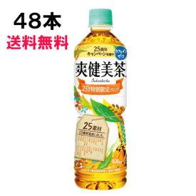爽健美茶 600ml 48本 (24本×2ケース) PET そうけん ブレンド茶 安心のメーカー直送