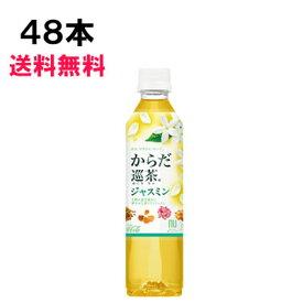 からだ巡茶 ジャスミン 410ml 48本 (24本×2ケース) PET お茶 ダイエット 健康茶 安心のメーカー直送