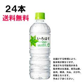 【スタンプラリー対象】 い・ろ・は・す 555ml 24本 (24本×1ケース) PET ペットボトル 500ml 軟水 ミネラルウォーター イロハス いろはす 送料無料