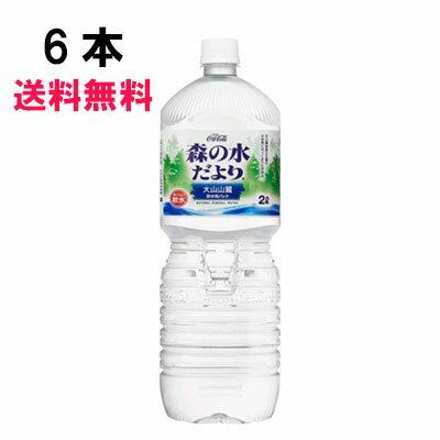 森の水だより 大山山麓 2l 12本 (6本×2ケース) PET 日本の水 軟水 安心のメーカー直送