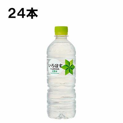 い・ろ・は・す 555ml 24本 (24本×1ケース) PET いろはす 軟水 ミネラルウォーター