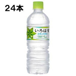 【スタンプラリー対象】 い・ろ・は・す 555ml 24本 (24本×1ケース) PET ペットボトル 500ml 軟水 ミネラルウォーター イロハス いろはす