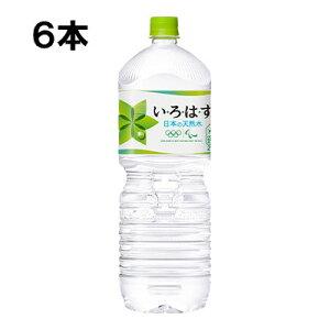 い・ろ・は・す 2l 6本 (6本×1ケース) PET 日本の水 軟水 ミネラルウォーター イロハス いろはす