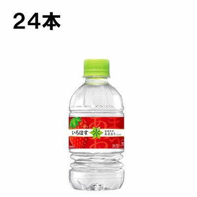い・ろ・は・す あまおう 340ml 24本 (24本×1ケース) PET いろはす 軟水 ミネラルウォーター