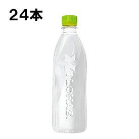 【スタンプラリー対象】 い・ろ・は・す ラベルレス 560ml 24本 (24本×1ケース) PET ペットボトル 560ml 軟水 ミネラルウォーター イロハス いろはす