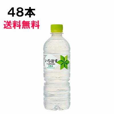 い・ろ・は・す 555ml 48本 (24本×2ケース) PET いろはす 軟水 ミネラルウォーター