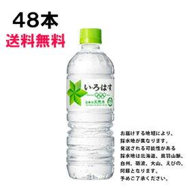 【スタンプラリー対象】 い・ろ・は・す 555ml 48本 (24本×2ケース) PET ペットボトル 500ml 軟水 ミネラルウォーター イロハス いろはす 送料無料
