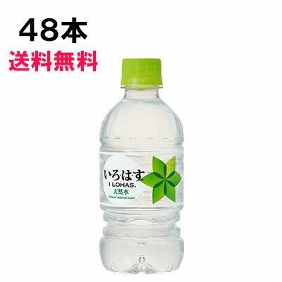 い・ろ・は・す 340ml 48本 (24本×2ケース) PET いろはす 軟水 ミネラルウォーター
