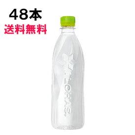 【スタンプラリー対象】 い・ろ・は・す ラベルレス 560ml 48本 (24本×2ケース) PET ペットボトル 500ml 軟水 ミネラルウォーター イロハス いろはす 送料無料