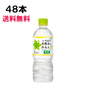 【17%OFF】 【スタンプラリー対象】 い・ろ・は・す 天然水にれもん 555ml 48本 (24本×2ケース) PET ペットボトル 500ml 軟水 ミネラルウォーター イロハス いろはす レモン 無糖 送料無料