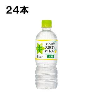 【スタンプラリー対象】 い・ろ・は・す 天然水にれもん 555ml 24本 (24本×1ケース) PET ペットボトル 軟水 ミネラルウォーター イロハス いろはす レモン 無糖 500