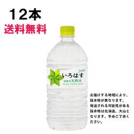 い・ろ・は・す 1020ml 12本 (12本×1ケース) PET ペットボトル 軟水 ミネラルウォーター イロハス いろはす 1l 送料無料